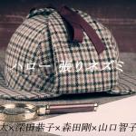 ハロー張りネズミ【ドラマ】キャスト&登場人物は?見所は瑛太らの演技!