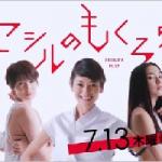 セシルのもくろみ【ドラマ】キャストが魅力的!相関図や見どころも!